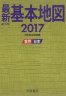 最新基本地図 世界・日本 2017