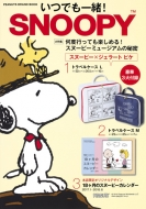 PEANUTS BRAND BOOK いつでも一緒! SNOOPY 集英社ムック