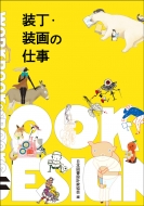 装丁・装画の仕事 Workbook on Books 11