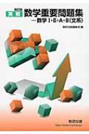改訂版 実戦数学重要問題集 1・2・A・B 文系