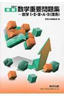 2017 実戦数学重要問題集 1・2・A・B 理系