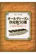 メロディー+ピアノ伴奏 オールディーズの決定版50選