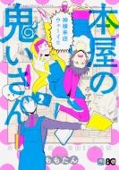 本屋の鬼いさん 2 B's-LOG COMICS