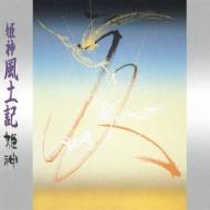 姫神風土記 (Uhqcd)