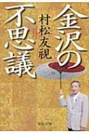 金沢の不思議 中公文庫
