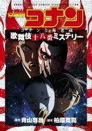 名探偵コナン コナンと海老蔵 歌舞伎十八番ミステリー 少年サンデーコミックススペシャル