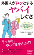 外国人がムッとするヤバイしぐさ 青春新書PLAYBOOKS