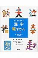 目と耳で覚える漢字絵ずかん 3・4年生 人・動き・様子に関する漢字
