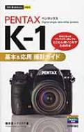 PENTAX K-1 基本&応用撮影ガイド 今すぐ使えるかんたんmini