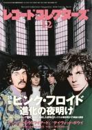 レコードコレクターズ 2016年 12月号