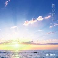 暁の君に 【初回限定盤】 (CD+DVD)