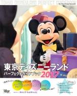 東京ディズニーランド パーフェクトガイドブック 2017 Mt Tokyo Disney Resort