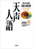 英文対照 天声人語 2016秋 Vol186