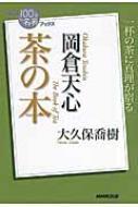 岡倉天心茶の本 NHK「100分de名著」ブックス