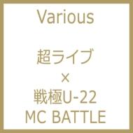 超ライブ×戦極U-22 MC BATTLE