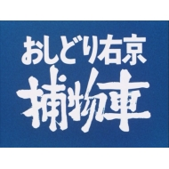 おしどり右京捕物車 DVD‐BOX デジタルリマスター版 【甦るヒーローライブラリー 第22集