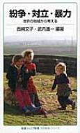 """紛争・対立・暴力 世界の地域から考える 岩波ジュニア新書"""""""