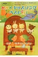 NHKキッズソング ベスト50 NHK出版オリジナル楽譜シリーズ