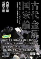 古代金属国家論 霊山、山伏、ミイラ、大仏、そして曼荼羅から日本文化の魂を探る 立東舎文庫