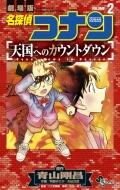 名探偵コナン 天国へのカウントダウン 2 少年サンデーコミックス