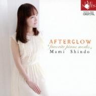 進藤麻美: Afterglow-残像