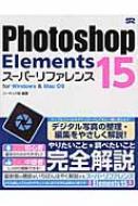 Photoshop Elements 15スーパーリファレンスfor Windows & Mac OS