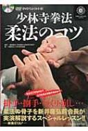 少林寺拳法 柔法のコツ DVDでよくわかる!