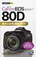 Canon EOS 80D 基本&応用撮影ガイド 今すぐ使えるかんたんmini