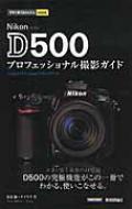 Nikon D500 プロフェッショナル撮影ガイド 今すぐ使えるかんたんmini