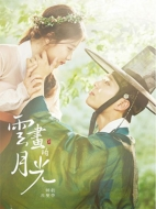 Love In The Moonlight [Taiwan Edition] (CD+DVD)
