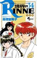 境界のRINNE 34 少年サンデーコミックス