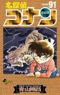 名探偵コナン 91 少年サンデーコミックス
