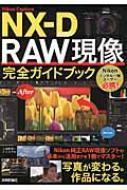 Nikon Capture NX-D RAW現像完全ガイドブ