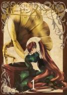 ローゼンメイデン0-ゼロ-1 ヤングジャンプコミックス