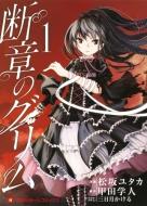 断章のグリム 1 集英社ホームコミックス