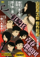 くノ一紅騎兵 / 青春探偵団 -砂の城-講談社プラチナコミックス