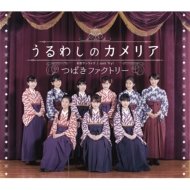 Hatsukoi Sunrise/Just Try!/Uruwashi No Cameria [Standard Edition C]