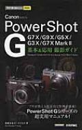 今すぐ使えるかんたんmini Canon Power Shot G 基本 & 応用 撮影ガイド