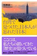 台湾で見つけた、日本人が忘れた「日本」 講談社プラスアルファ新書
