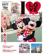 I Love 東京ディズニーリゾート 2017 My Tokyo Disney Resort
