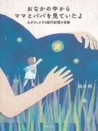 おなかの中からママとパパを見ていたよ 心がホッとする胎内記憶の奇跡