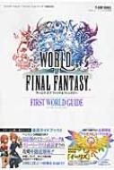 WORLD OF FINAL FANTASY FIRST WORLD GUIDE