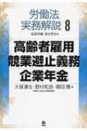 労働法実務解説 8 高齢者雇用・競業避止義務・企業年金