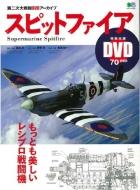 スピットファイア 付録DVD60分 エイムック