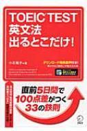TOEIC(R)TEST 英文法 出るとこだけ!