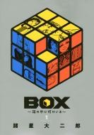 BOX-箱の中に何かいる-1 モーニングKC