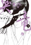 哭きの竜 5 小学館文庫コミック版