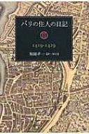 パリの住人の日記 2 1419‐1429