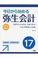 今日から始める弥生会計17 プロフェッショナル・スタンダード 「やよいの青色申告」にも対応