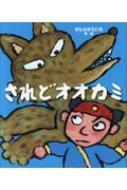 されどオオカミモンゴル絵本プロジェクトの本
